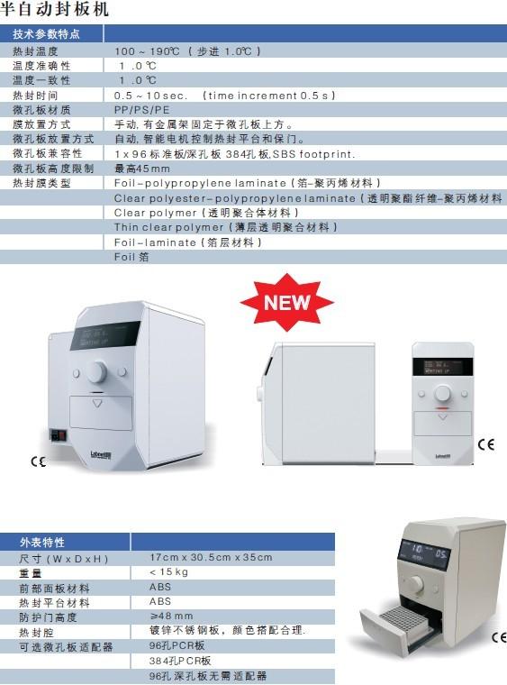AccuSeal™ 半自动封板机/封膜机/压膜机