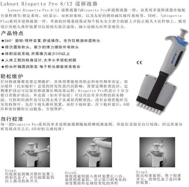 Labnet Biopette Pro旗舰版 多道移液器